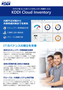 KDDI Cloud Inventory(KCI)