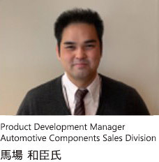 Product Development Manager, Automotive Components Sales Division, 馬場 和臣氏